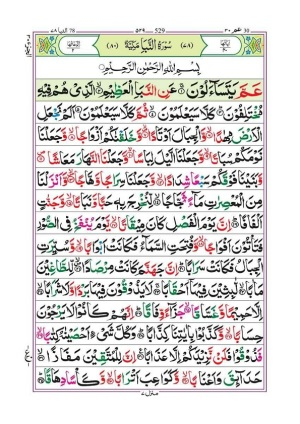 juz-para-sipara-download-pdf-quran-16-line-with-color-coded-tajweed-rules
